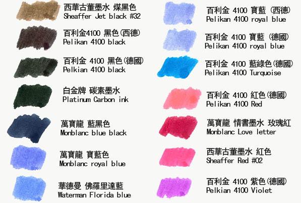 各式墨水顏色表